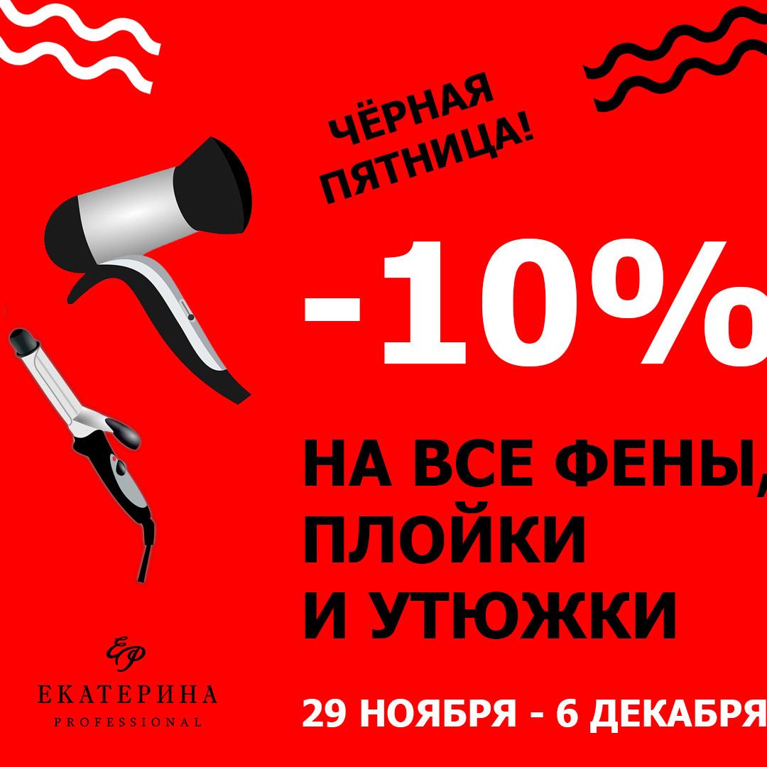 SALE в Екатерина Professional