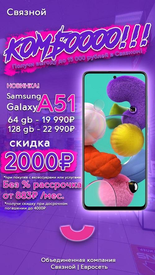 Скидка до 15000 рублей на телефон