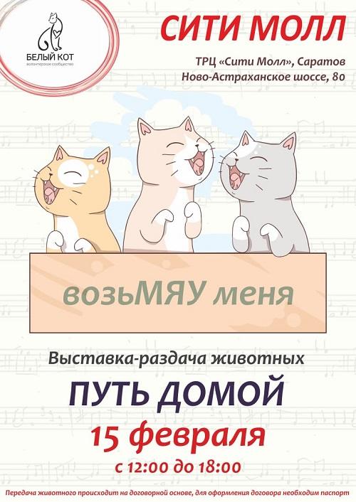 Выставка-раздача животных «Путь домой»
