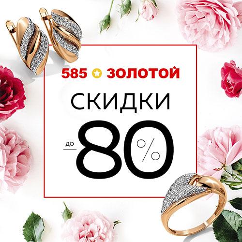 ГОЛОВОКРУЖИТЕЛЬНЫЕ СКИДКИ до 80% в магазинах 585*Золотой!