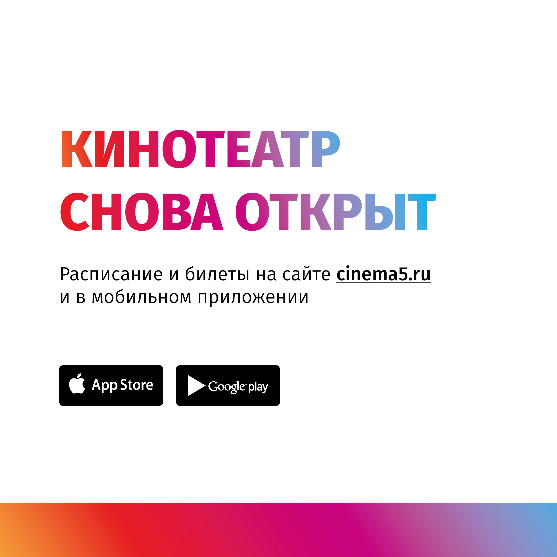 Кинотеатр в СитиМолл Саратов снова открыт