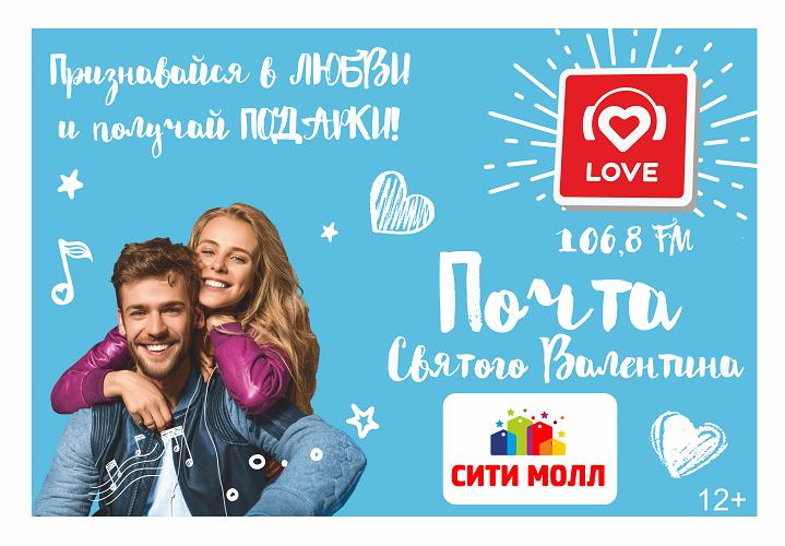 ТРЦ Сити Молл и Love Radio представляют проект «Почта Святого Валентина»