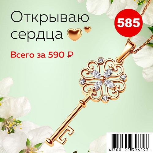 Ключик — известный амулет удачи.