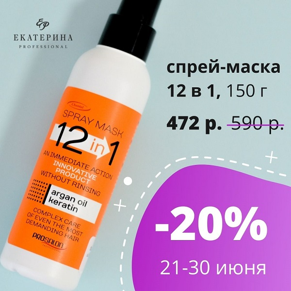 «Екатерина Professional» скидка -20%