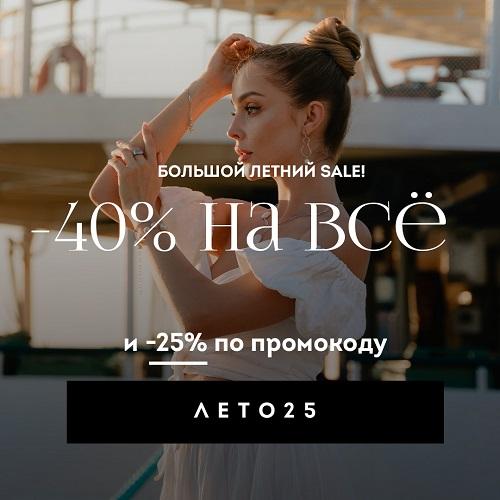 Большая летняя распродажа в НАШЕ ЗОЛОТО!