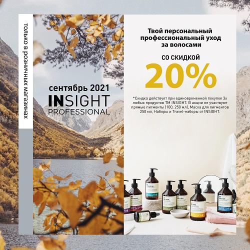 Весь сентябрь — скидка 20% на профессиональный уход для волос от эко-бренда Insight Professional!