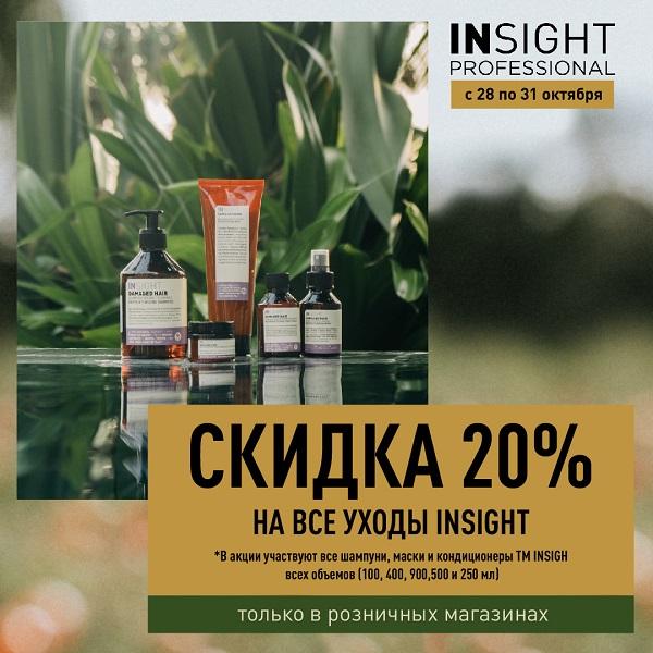 Скидка 20% на профессиональные средства для ухода за волосами Insight Professional!